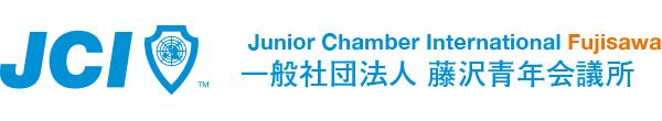2020年度一般社団法人藤沢青年会議所